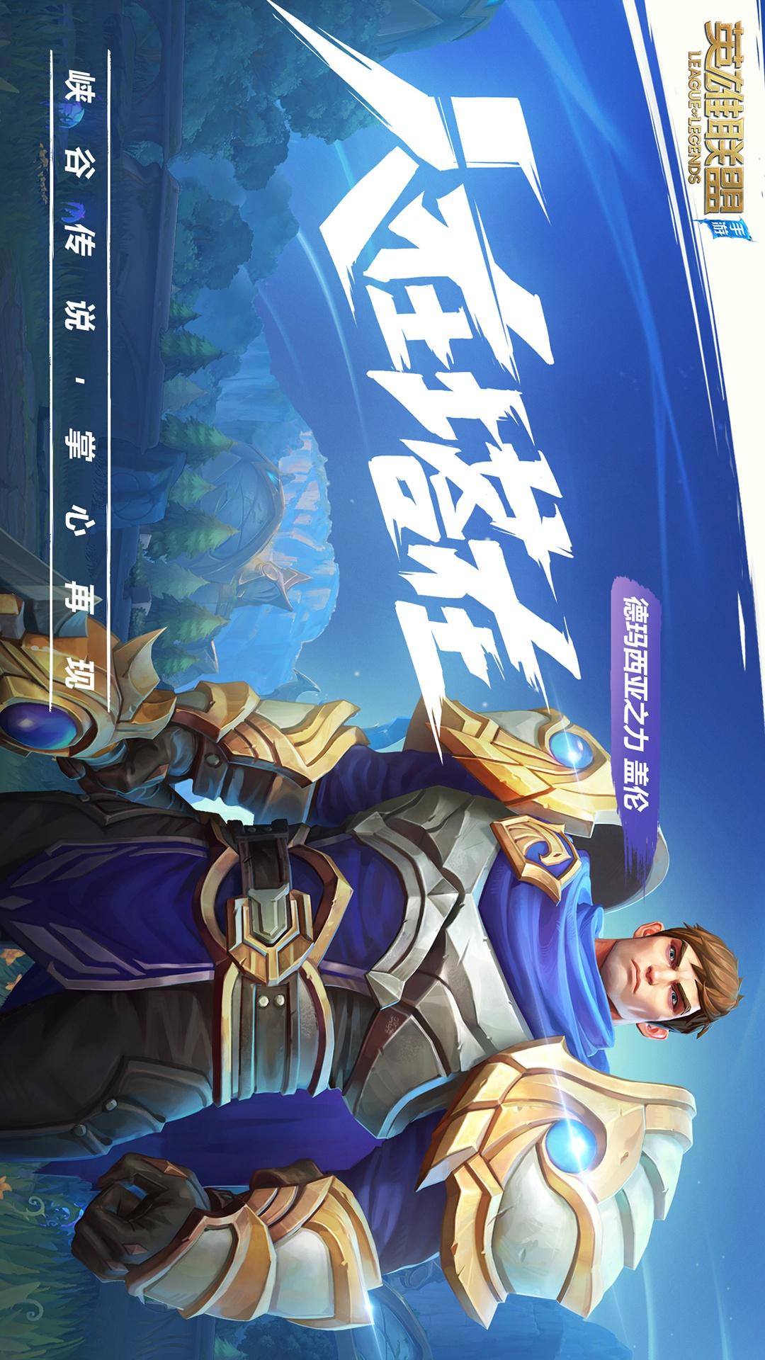 英雄联盟手游国际服(公测)游戏截图