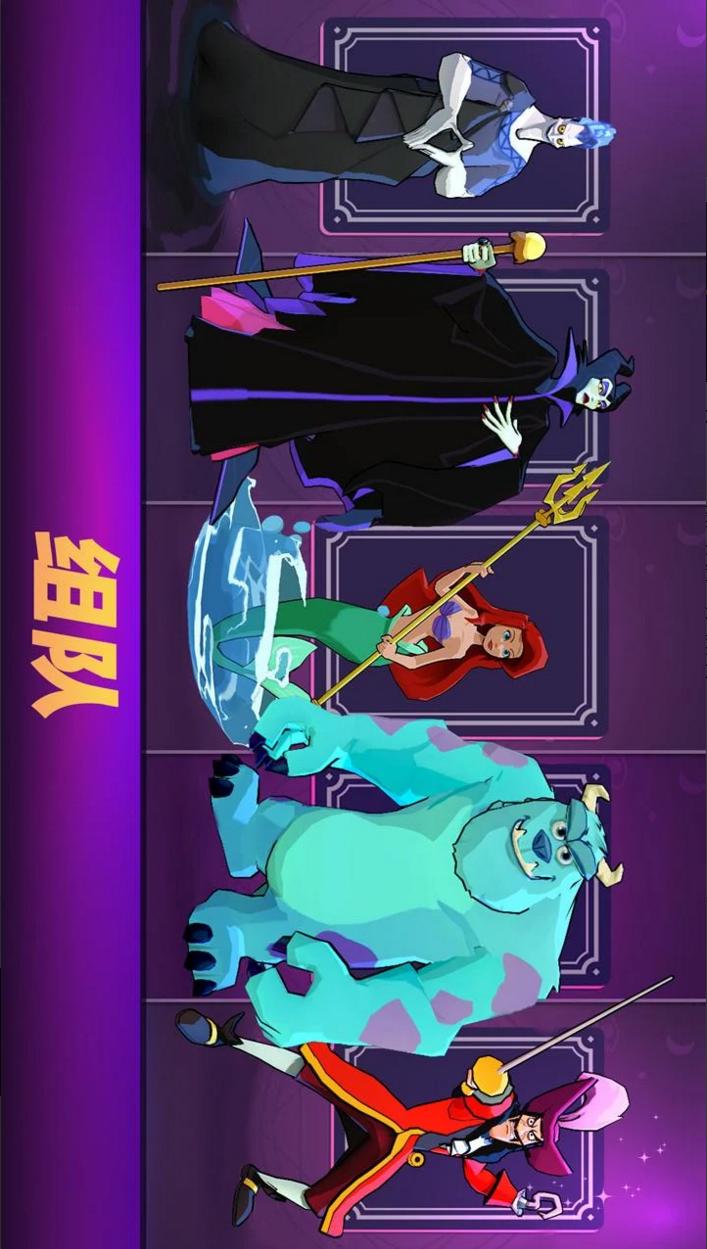迪士尼:魔法师竞技场游戏截图