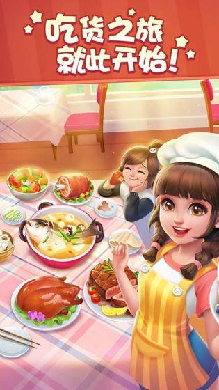 美食小当家游戏截图