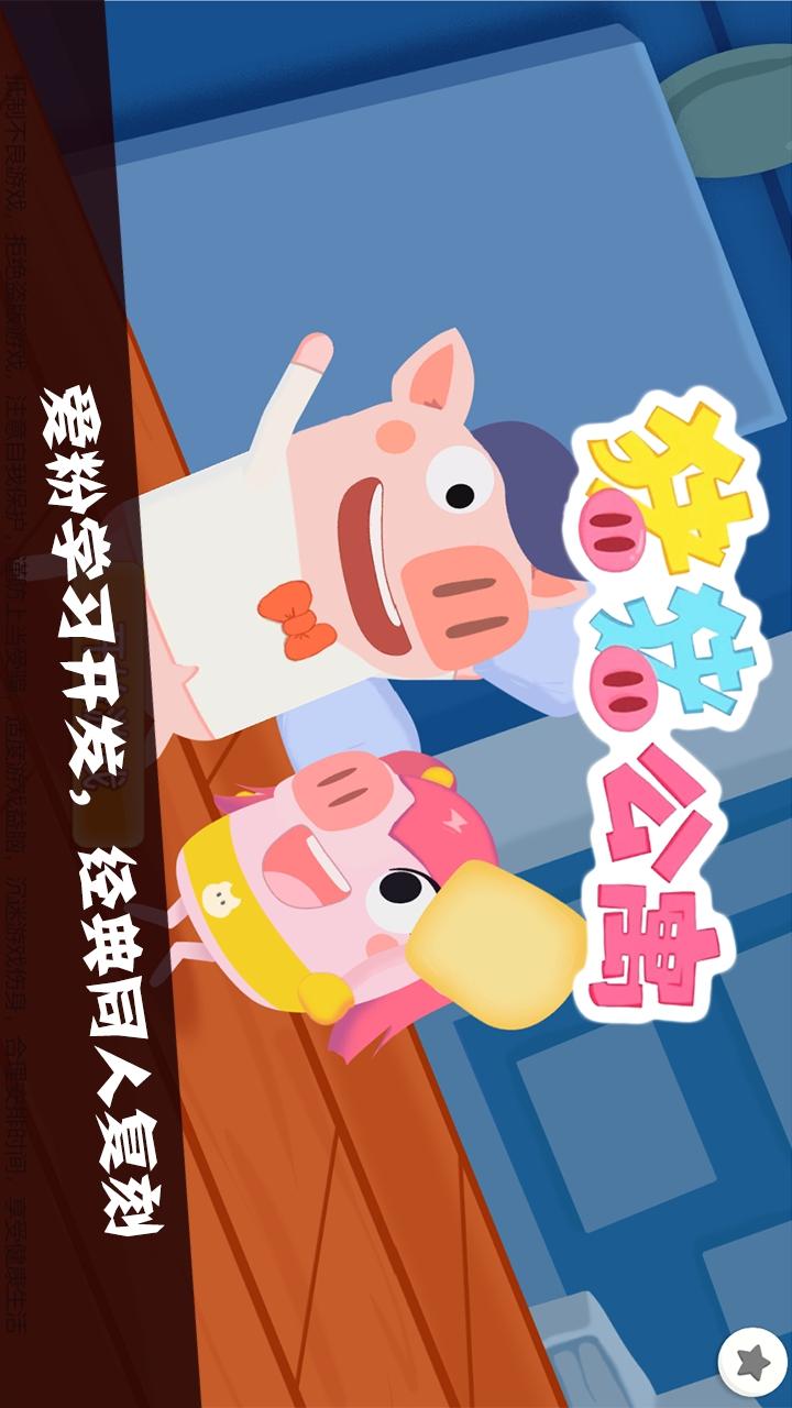 猪猪公寓2.0游戏截图