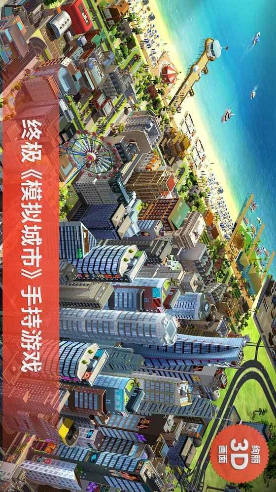 模拟城市:我是市长离线版游戏截图