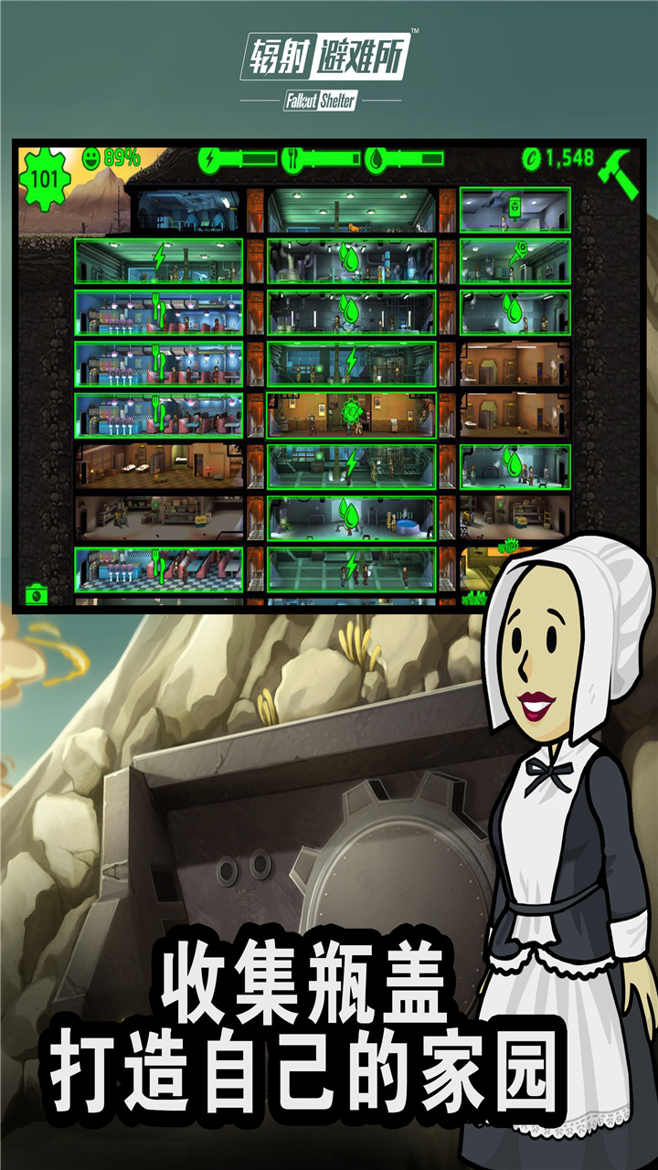 辐射避难所国服存档游戏截图