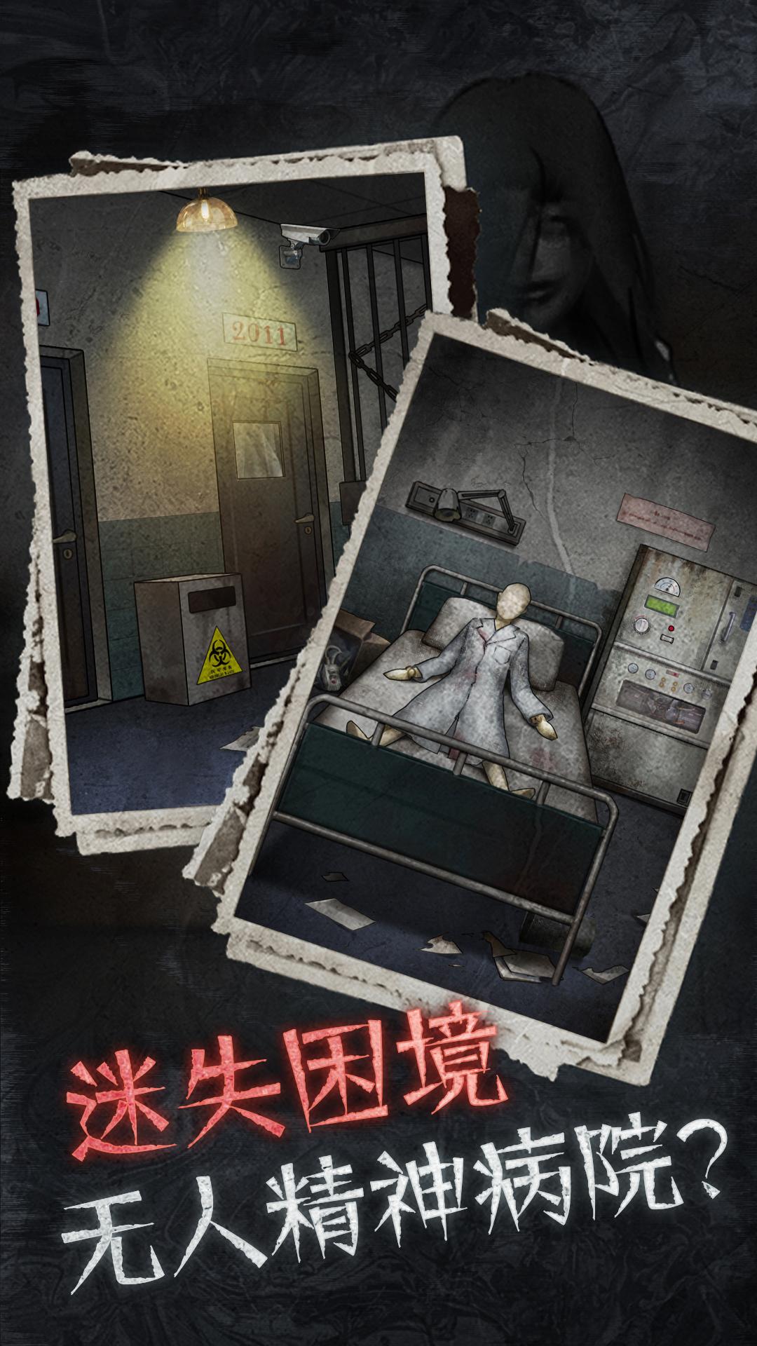十三号病院破解版游戏截图