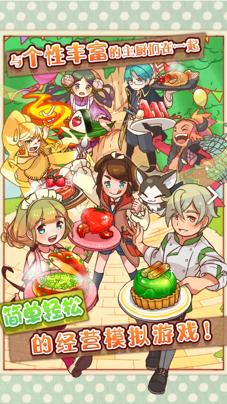繁荣美食市场物语游戏截图