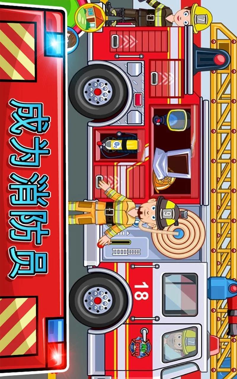 我的城镇: 消防站救援游戏截图