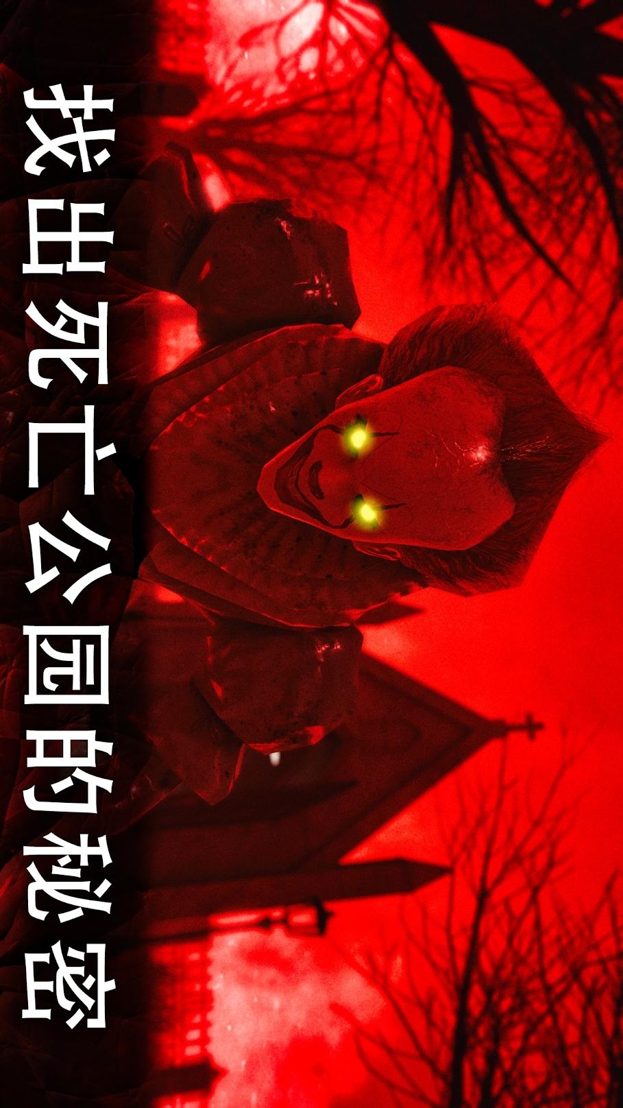 死亡公园2:可怕的小丑游戏截图