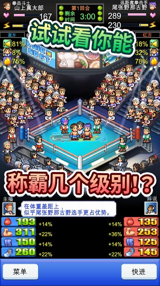 风云拳击物语游戏截图