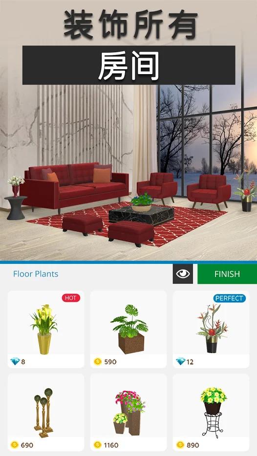 室内设计:我的家居设计游戏截图