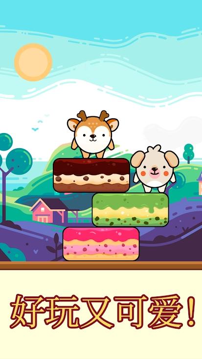 蛋糕跳跃游戏截图