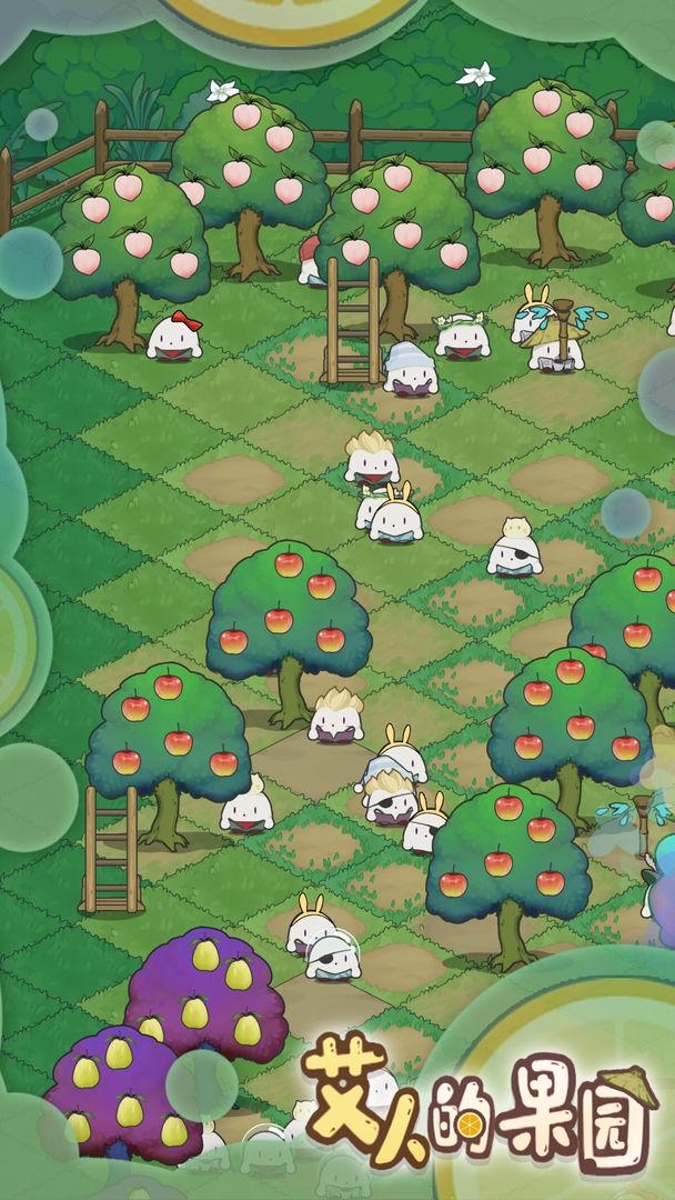 艾人的果园游戏截图