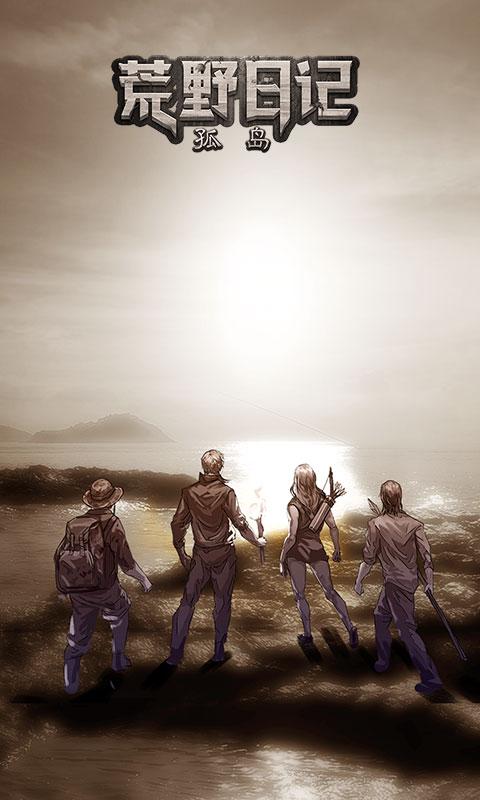荒野日记:孤岛游戏截图