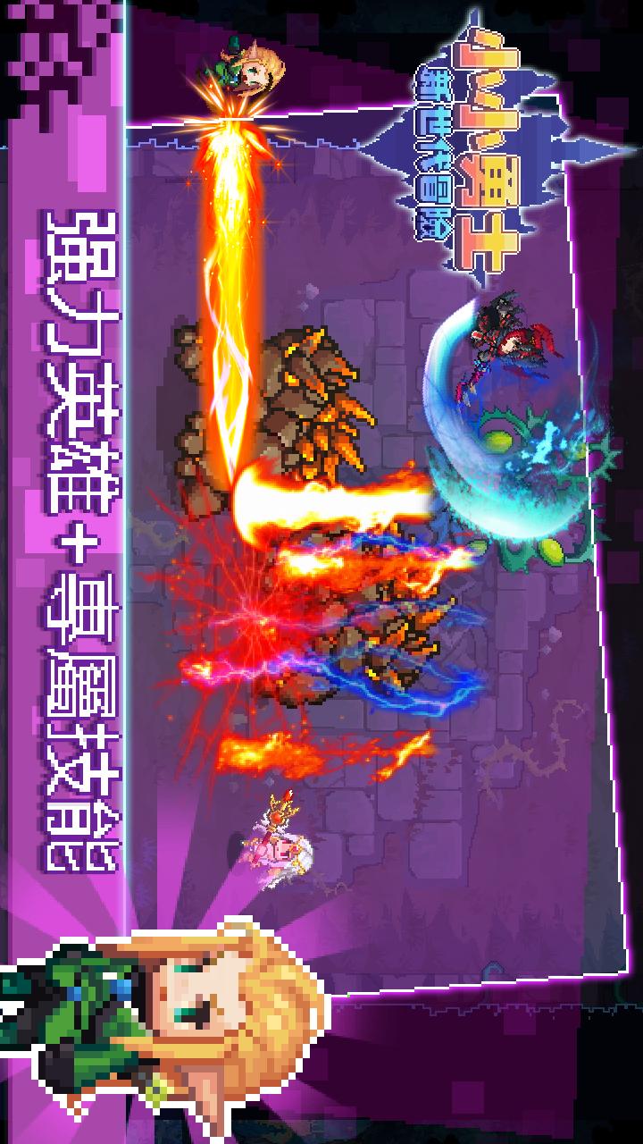 小小勇士:新世代冒险游戏截图