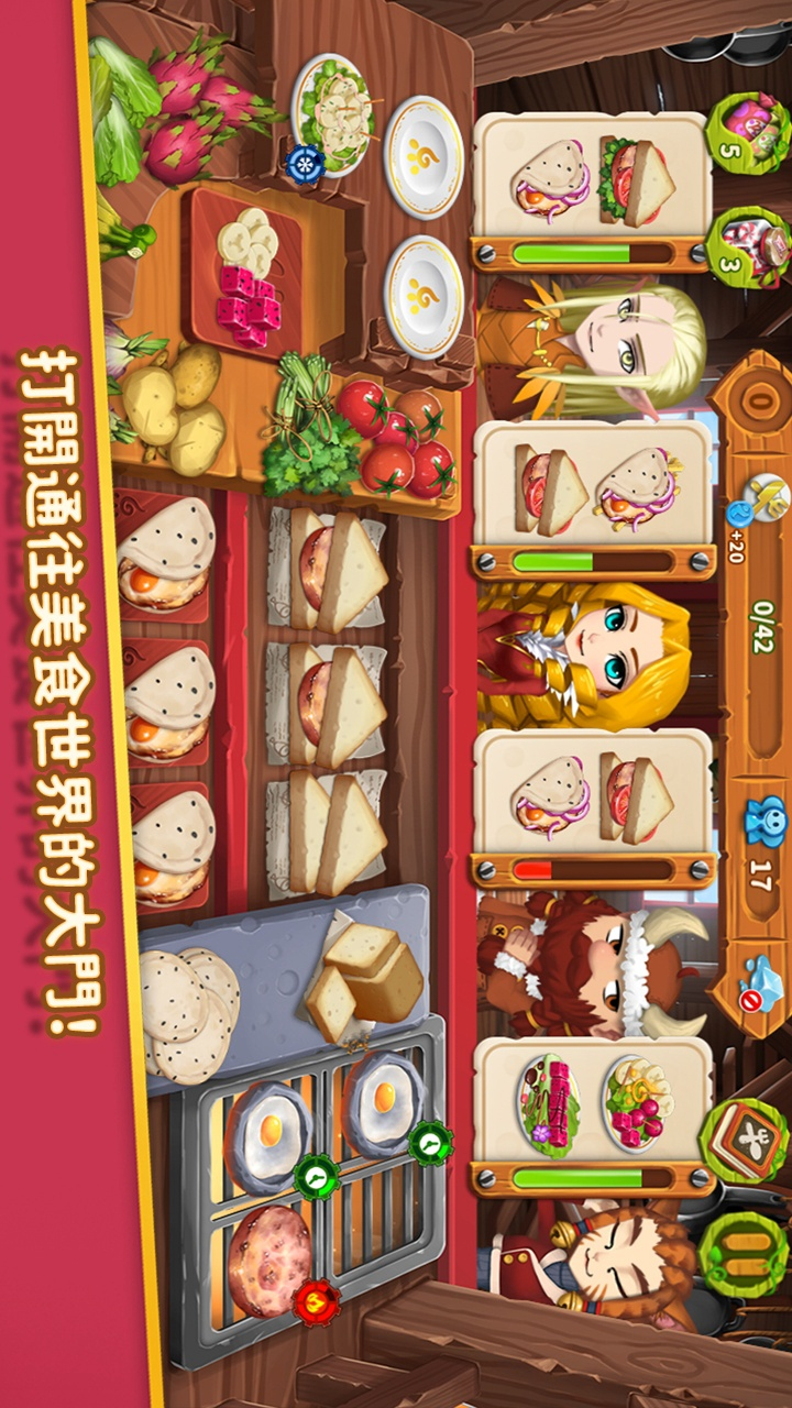 烹饪小镇游戏截图