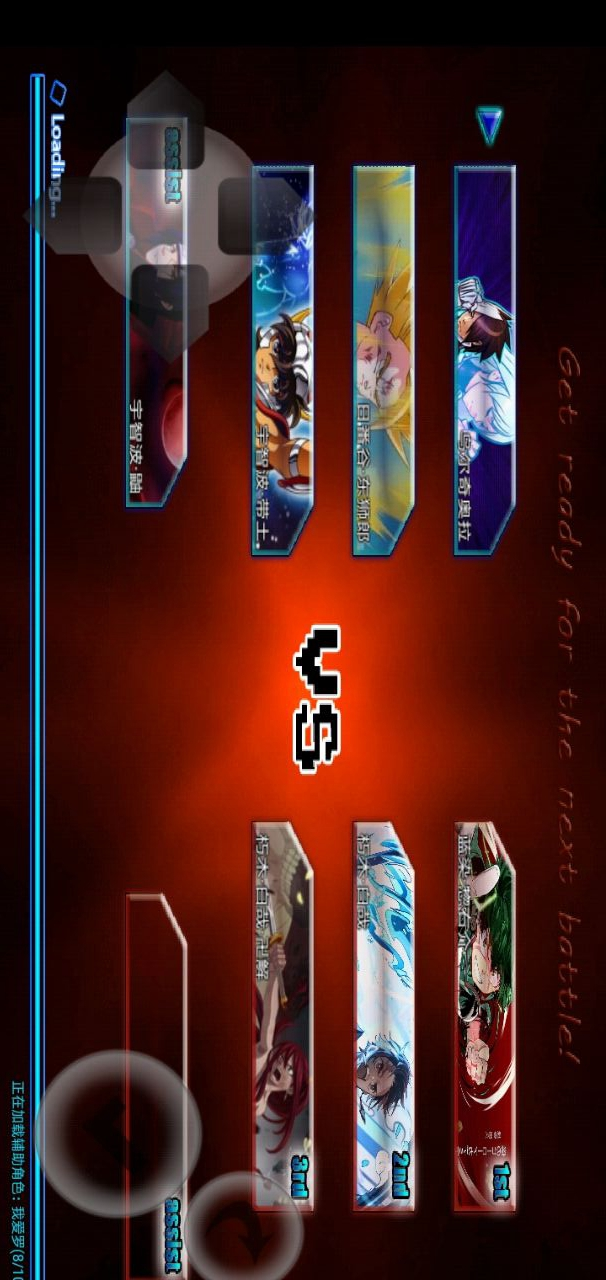 mugen死神vs火影英雄跨界版游戏截图