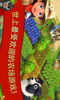 开心农场2:乡村度假破解版