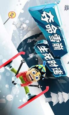 滑雪大冒险破解版