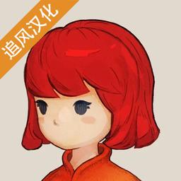 小鸟的童话故事汉化(追风汉化组)